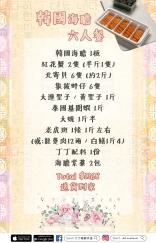 韓國海膽6人餐version2