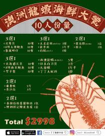 澳洲龍蝦海鮮大餐10人(中)