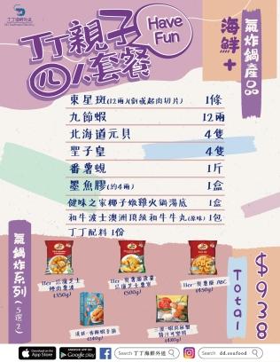 親子四人餐(中)